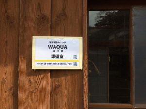 waqua田代島準備室開設