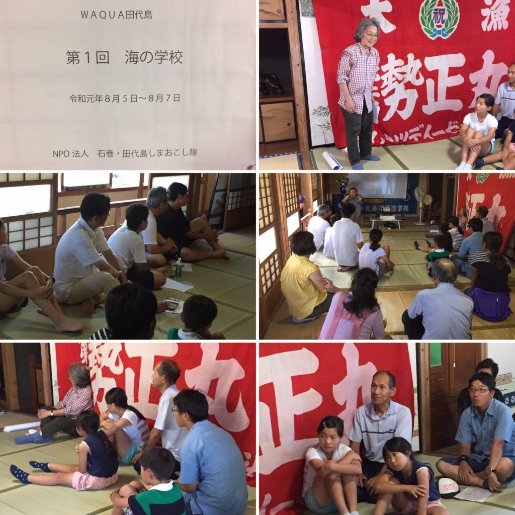 猪狩達夫氏から開校の挨拶。海からの風はあるものの、暑い広間での講演でしたが、子供達よく頑張りました。